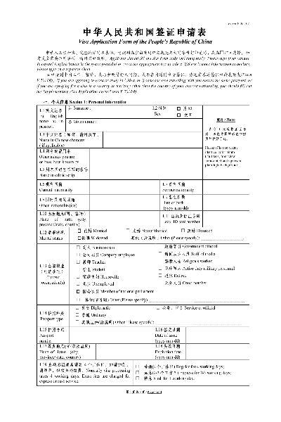 fill any pdf free forms for china page 1